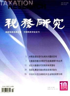《税务研究》 月刊 CSSCI核心