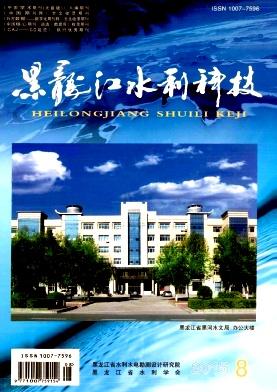 《黑龙江水利科技》 双月刊 省级