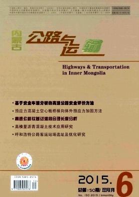 《内蒙古公路与运输》双月刊  省级  公路运输类专业学术期刊