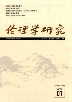 《伦理学研究》 双月刊 CSSCI核心
