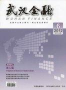《武汉金融》  月刊   92、96、00、04、08版核心期刊