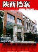 《陕西档案》双月刊  省级