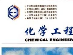 《化学工程与装备》  月刊   国家级   化工类综合性学术期刊