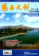 《陕西水利》  双月刊  省级  水利类专业学术期刊