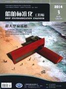 《船舶标准化工程师》国家级 双月