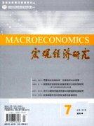 《宏观经济研究》月刊 国家级