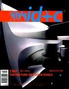 《室内设计与装修》 省级 月刊