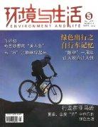 《环境与生活》 月刊