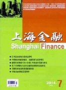 《上海金融》 月刊