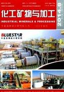 《化工矿物与加工》 双月刊