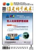 《煤炭科学技术》 月刊 国家级