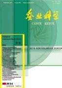 《蚕业科学》 双月刊 国家级