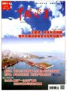 《中国水运》 月刊 国家级