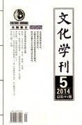 《文化学刊》 双月刊 省级