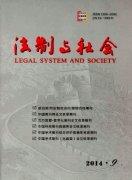 《法制与社会》 旬刊 省级