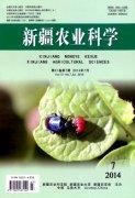 《新疆农业科学》 月刊 双核心