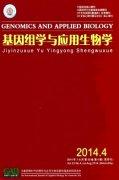 《基因组学与应用生物学》 双月刊 双核心