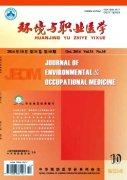 《环境与职业医学》 月刊 北大核心