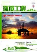 《环境工程》 月刊 双核心