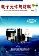 《电子元件与材料》 月刊 双核心