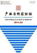 《产业与科技论坛》 半月刊 省级