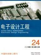 《电子设计工程》 半月刊 省级