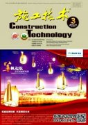 《施工技术》 半月刊 北大核心