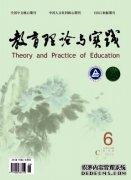 《教育理论与实践》 旬刊 双核心