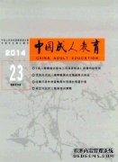 《中国成人教育》 半月刊 北大核心