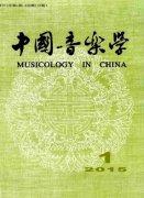 《中国音乐学》 季刊 双核心